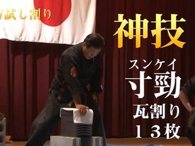 沖縄空手・古武道02
